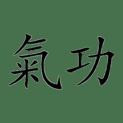 Qigong sign